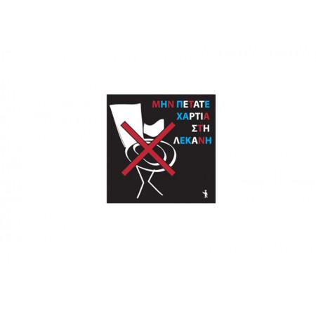 Πινακίδα PG Μην Πετάτε Χαρτιά Στην Λεκάνη